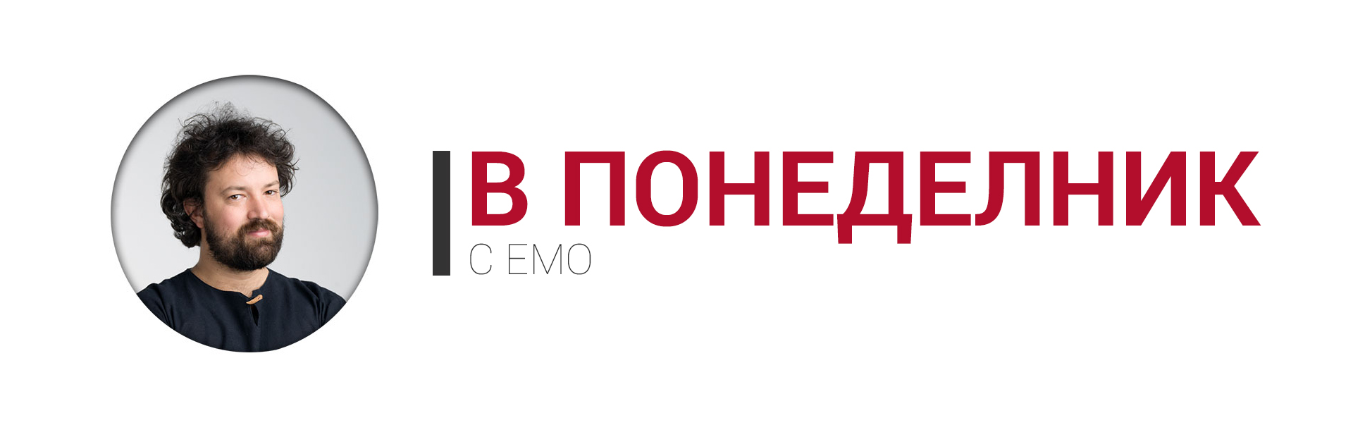 В понелник с Емо - онлайн предаване - Клуб Фото Свят