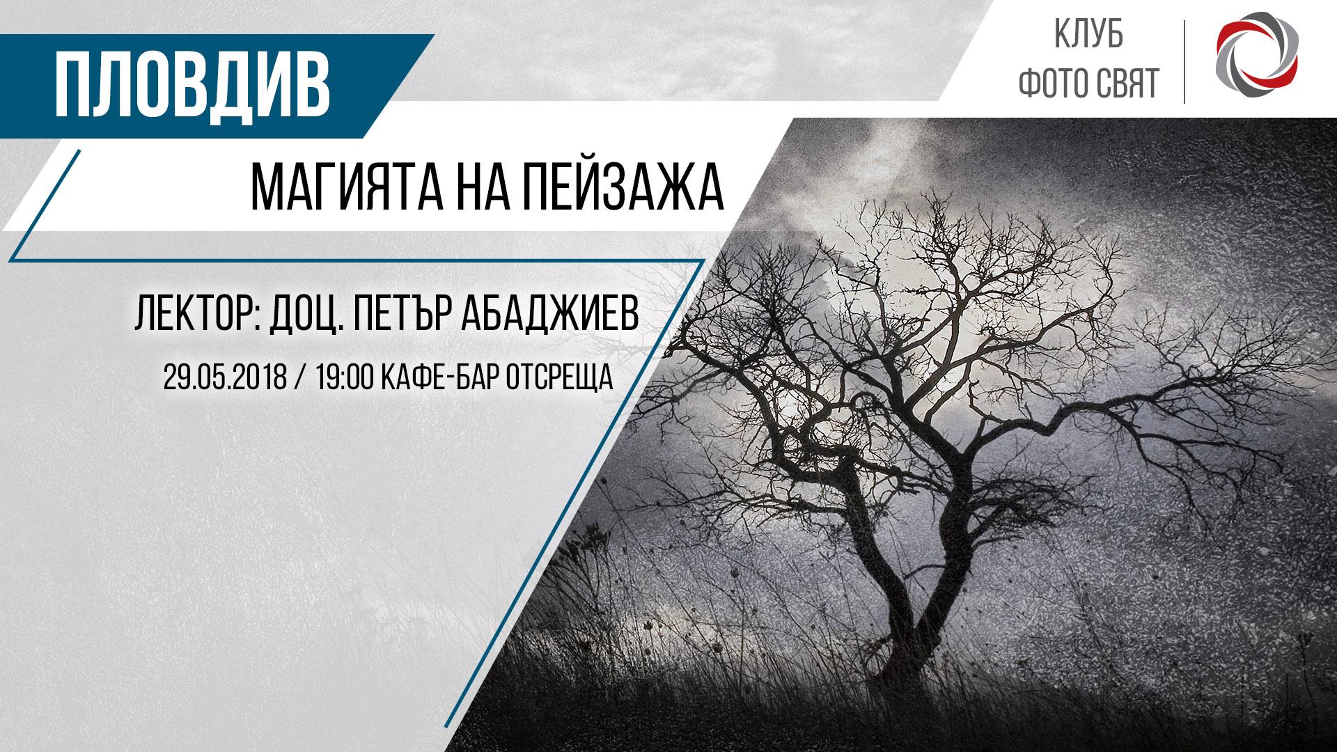 """""""Магията на пейзажа"""" с доц. Петър Абаджиев"""