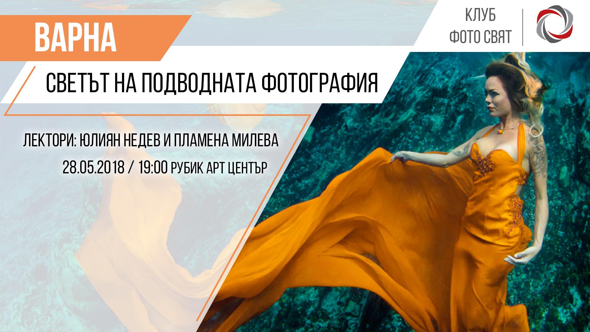 """""""Светът на подводната фотография"""" с Юлиян Недев и Пламена Милева"""