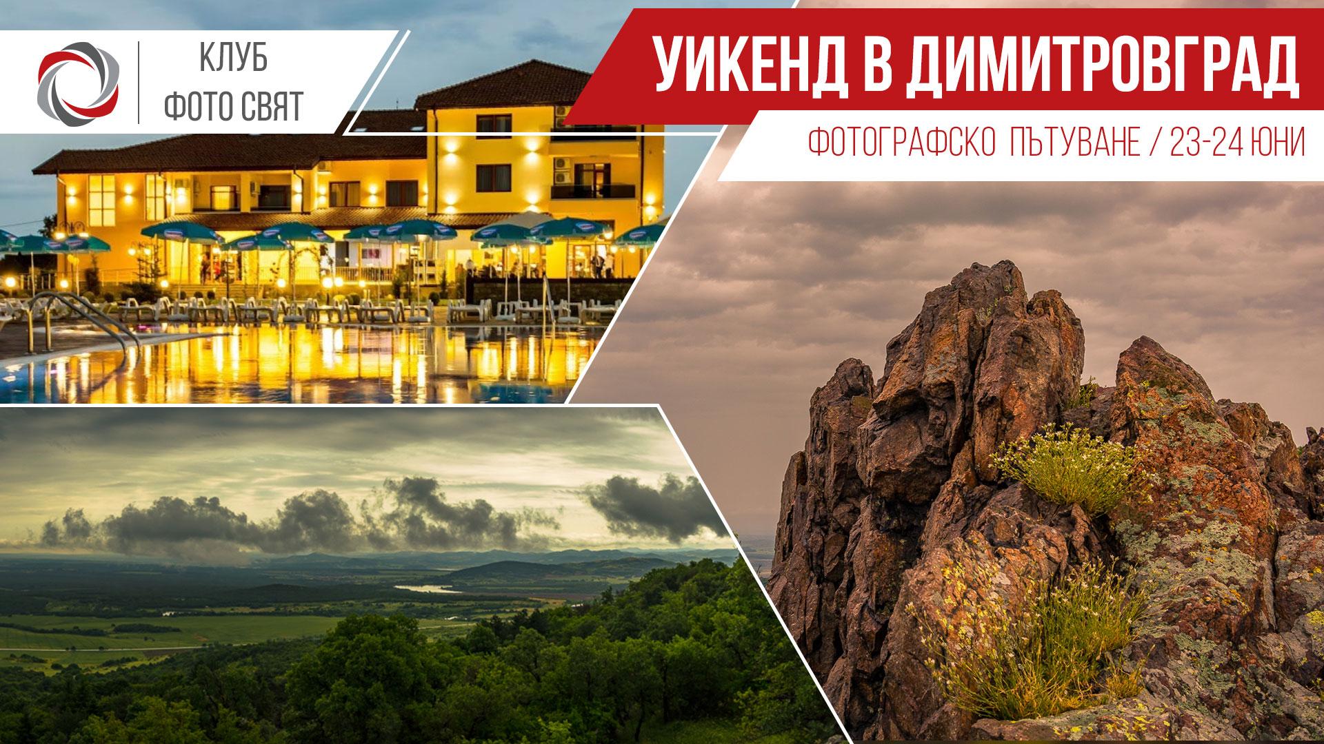 Фотографско пътуване: Уикенд в Димитровград