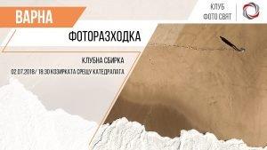 Фоторазходка - Клубна сбирка - Варна