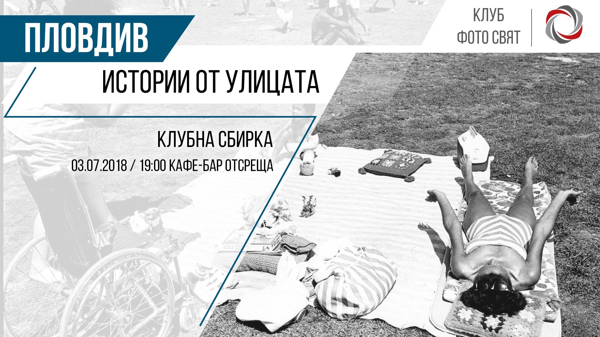 Истории от нашия град - Клубна сбирка - Пловдив
