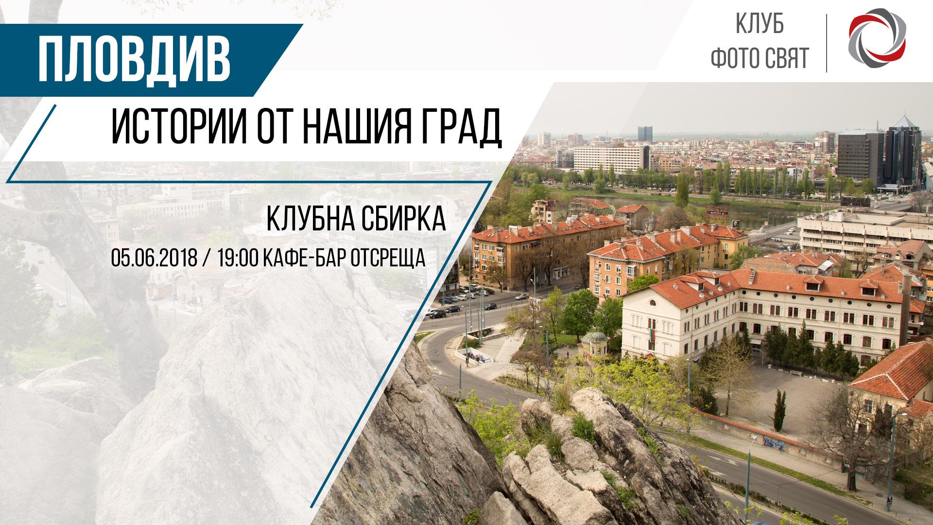 Истории от нашия град - Пловдив