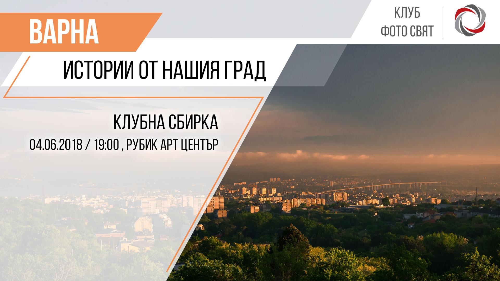 Истории от нашия град - Варна