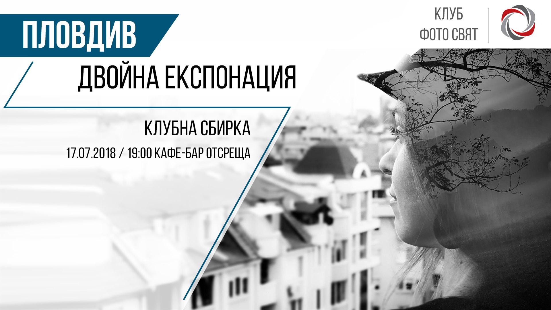 Двойна експонация - клубна сбирка - Пловдив