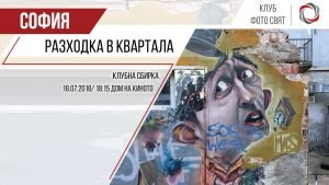 Разходка в квАРТала - клубна сбирка - София