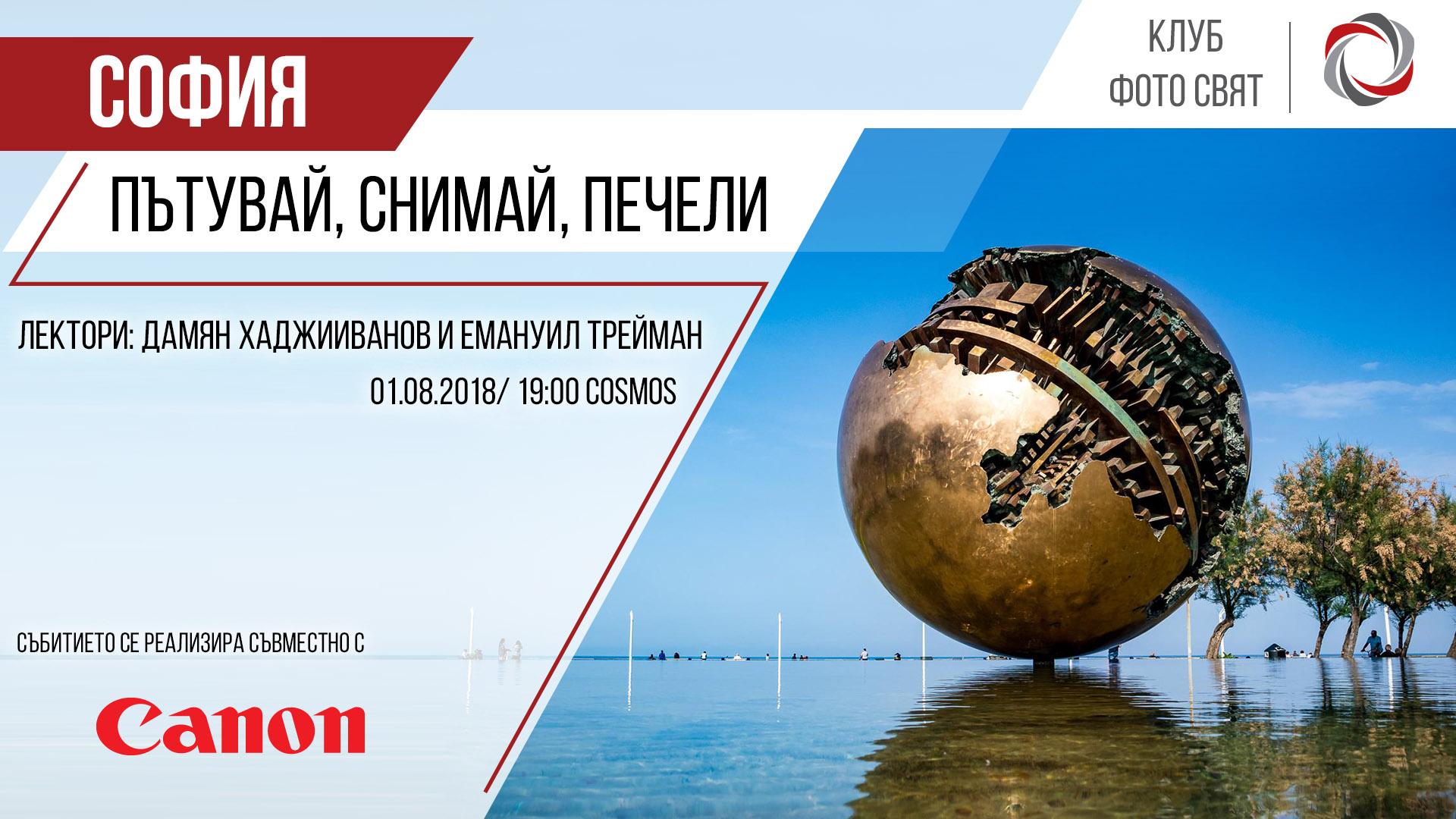Пътувай, снимай, печели с Дамян Хаджииванов и Емануил Трейман | Canon Bulagaria и Клуб Фото Свят