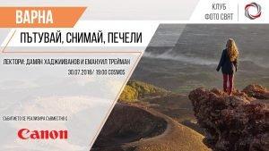 Пътувай, снимай, печели - Дамян Хаджииванов и Емануил Трейман - Canon България - Варна