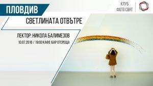 Светлината отвътре с Никола Балимезов - Клуб Фото Свят - лекция