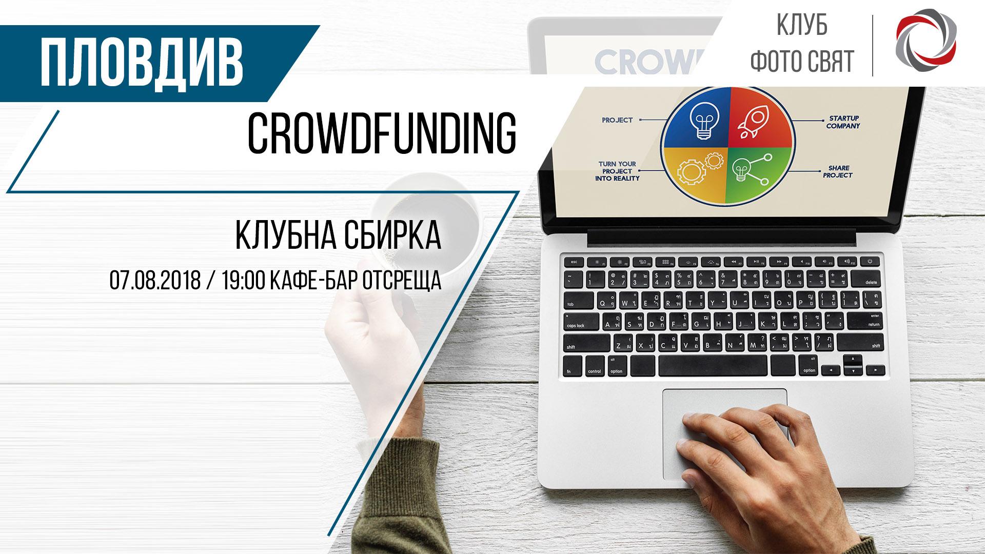 Crowdfunding - клубна сбирка - Пловдив