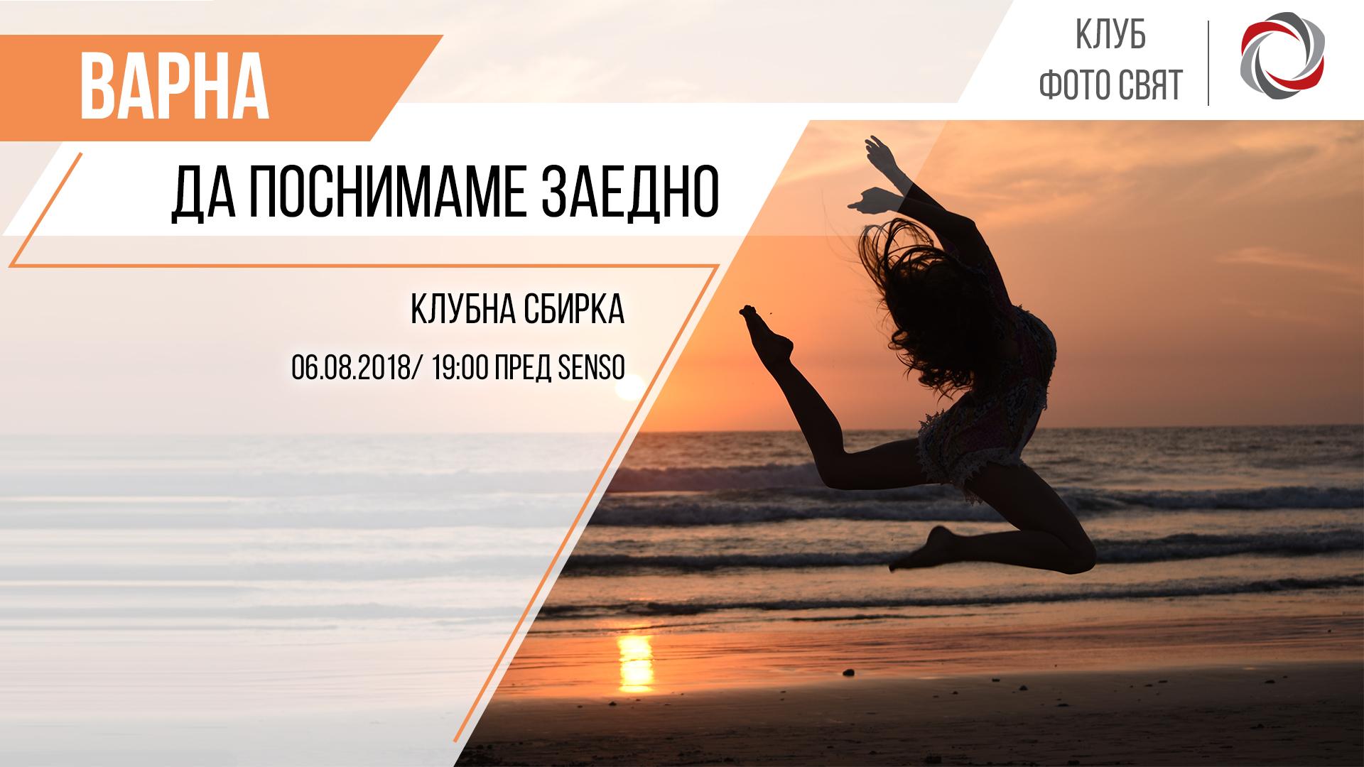 Да поснимаме заедно - Варна - Клубна сбирка