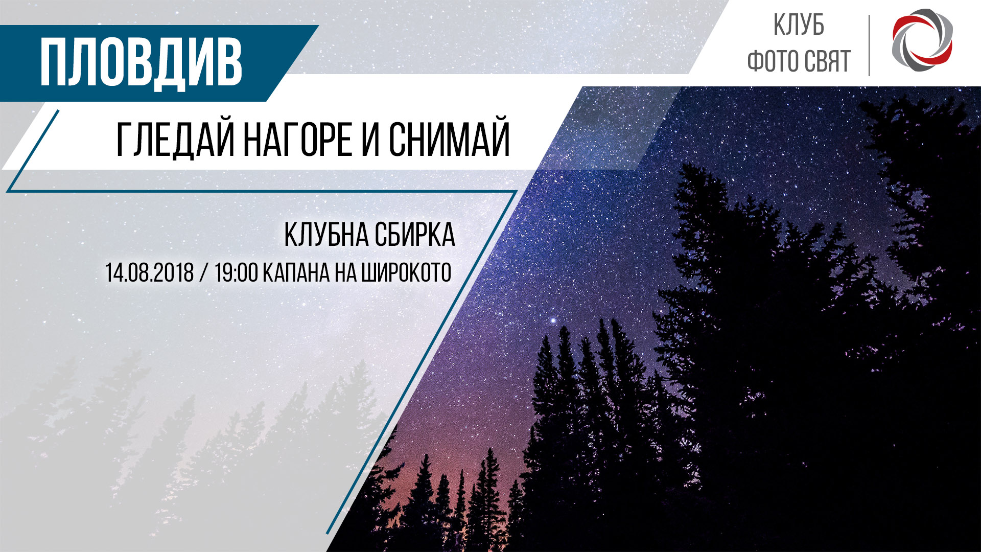 Гледай нагоре и снимай - Клубна сбирка - Пловдив