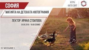 Магията на детската фотография с Ирина Стоилова