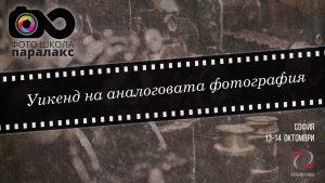 Уикенд на аналоговата фотография в София | Николай Трейман