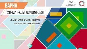 Формат - композиция - цвят с Димитър Христов