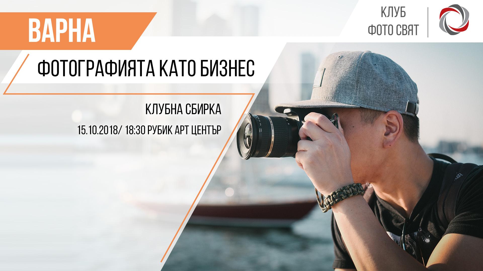 Фотографията като бизнес | Клубна сбирка - Варна