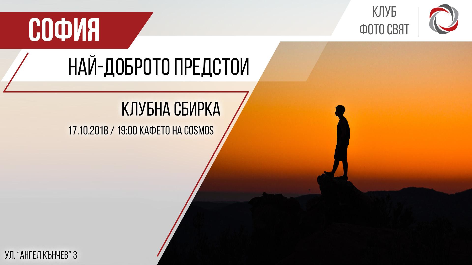 Най-доброто предстои | Клубна сбирка - София