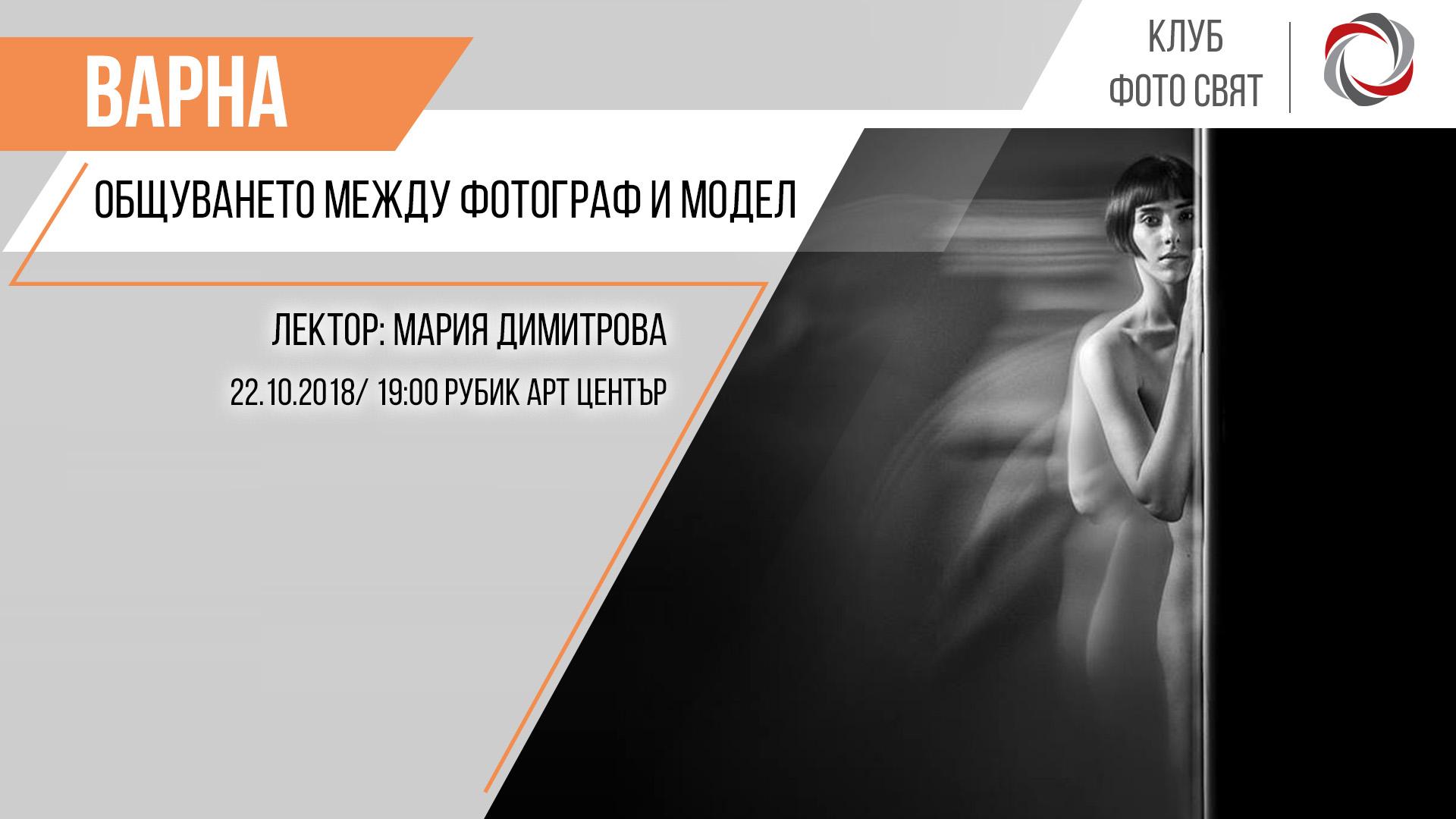 Общуването между фотограф и модел с Мария Димитрова