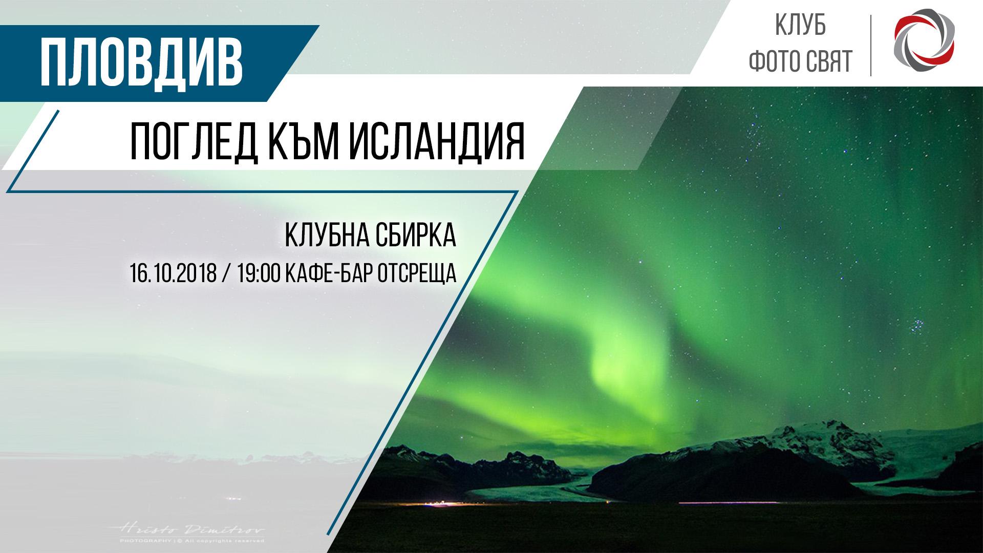 Поглед към Исландия | Клубна сбирка - Пловдив | Христо Димитров