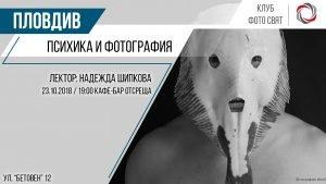 Психика и фотография с Надежда Шипкова