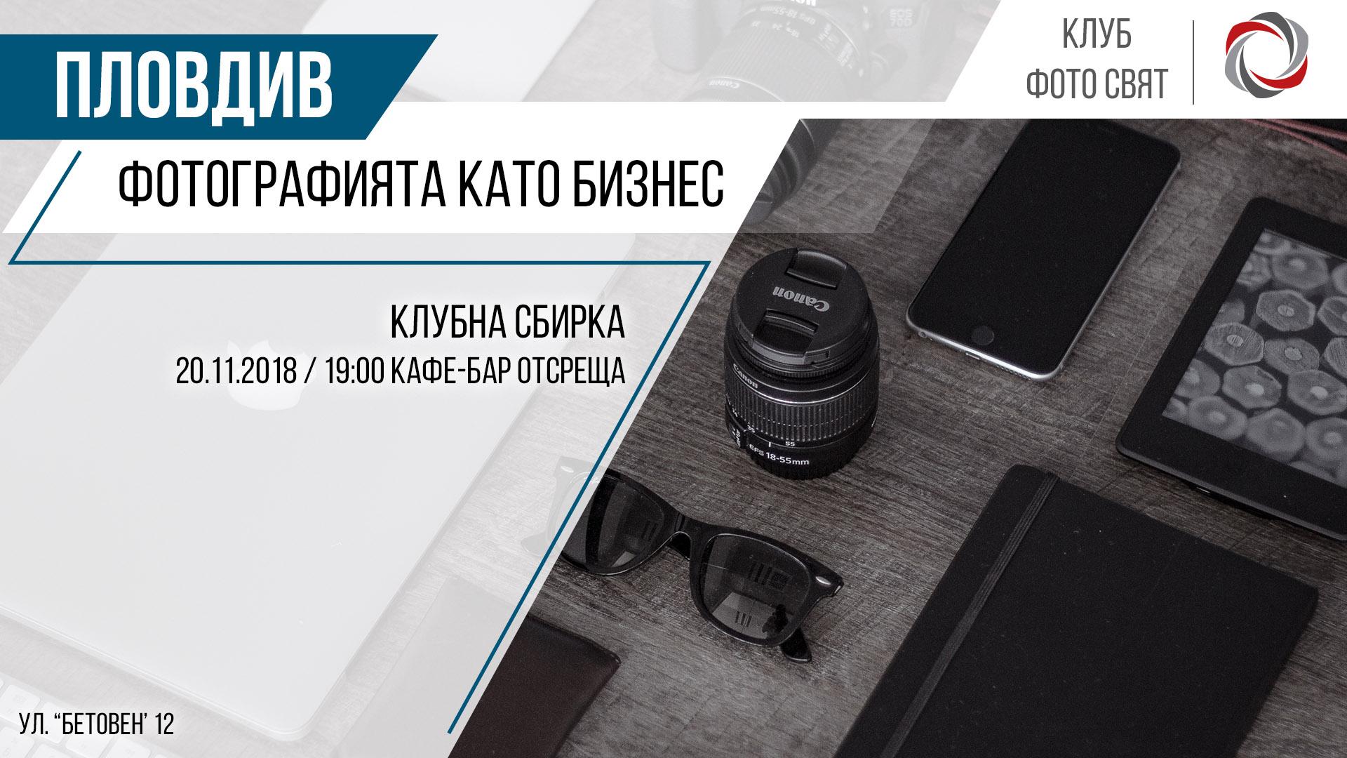 Фотографията като бизнес | Клубна Сбирка | Пловдив