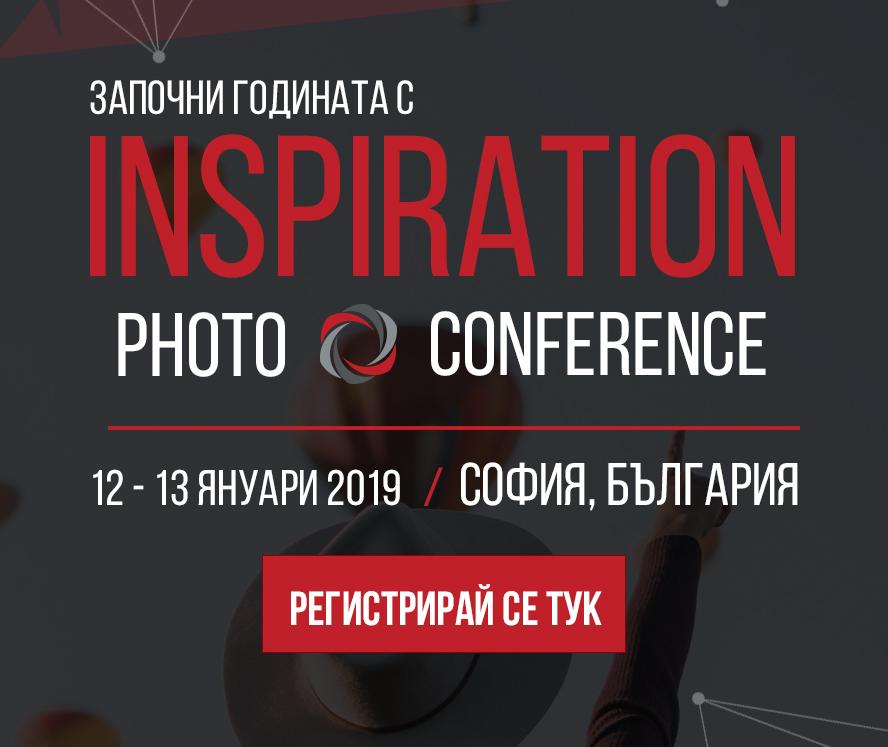 Регистрирай се за Inspiration Photo Conference