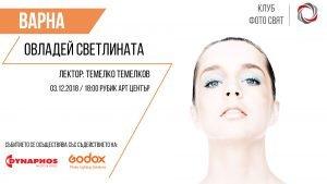 Овладей светлината с Темелко Темелков и Godox
