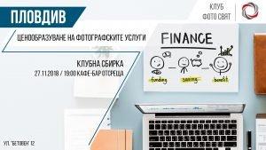 Ценообразуване на фотографските услуги - Пловдив