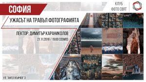Ужасът на травъл фотографията с Димитър Караниколов