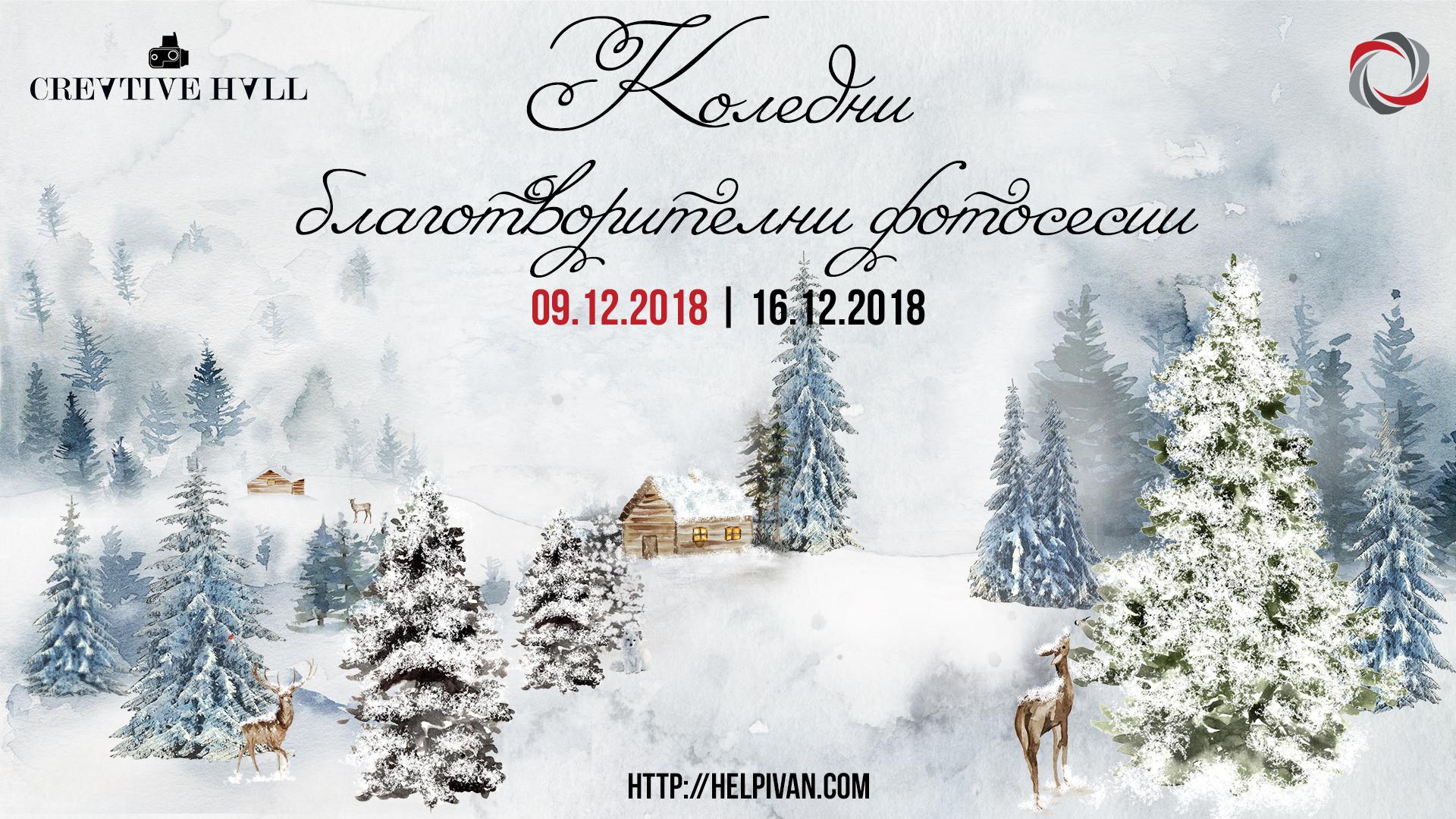 Благотворителни Коледни фотосесии за Иван