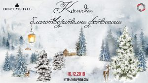 Коледни благотворителни сесии за Иван