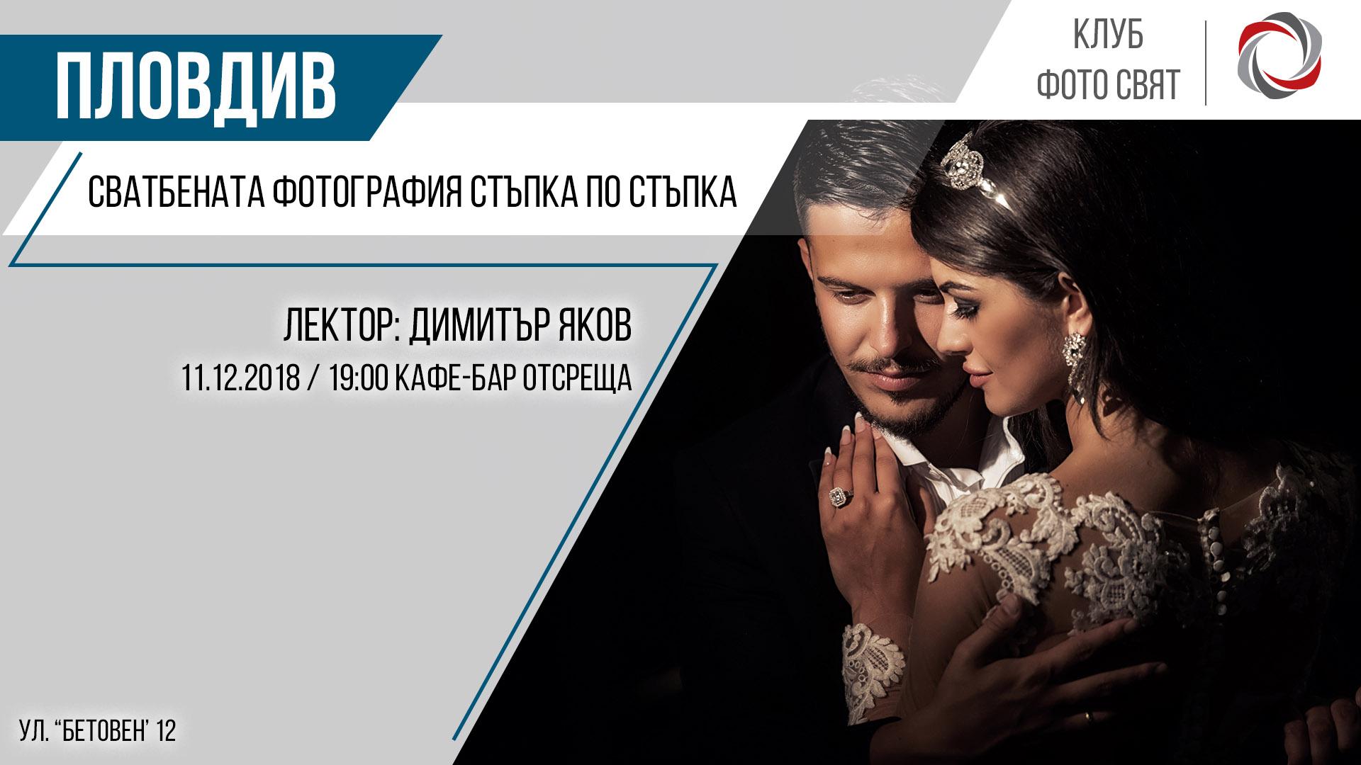 Сватбената фотография стъпка по стъпка с Димитър Яков