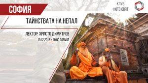 Тайнствата на Непал