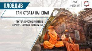 Тайнствата на Непал с Христо Димитров