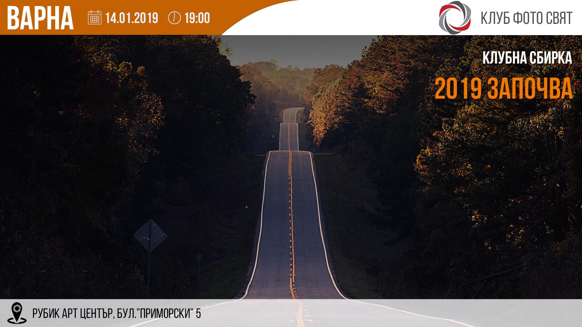 Клубна сбирка - 2019 започва - Варна
