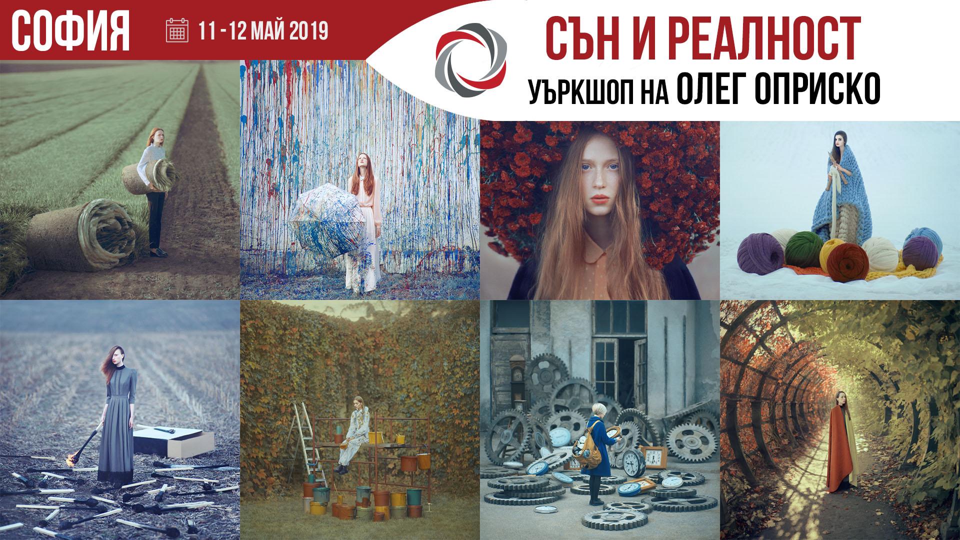 Workshop Oleg Oprisco