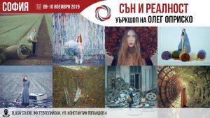 Сън и реалност – Уъркшоп на Олег Оприско