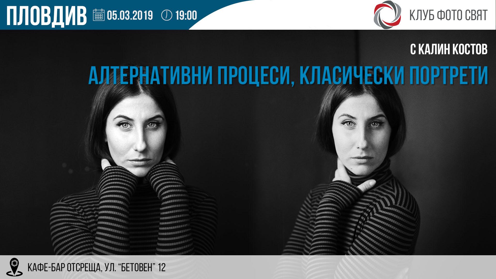 """""""Алтернативни процеси, класически портрети"""" с Калин Костов"""