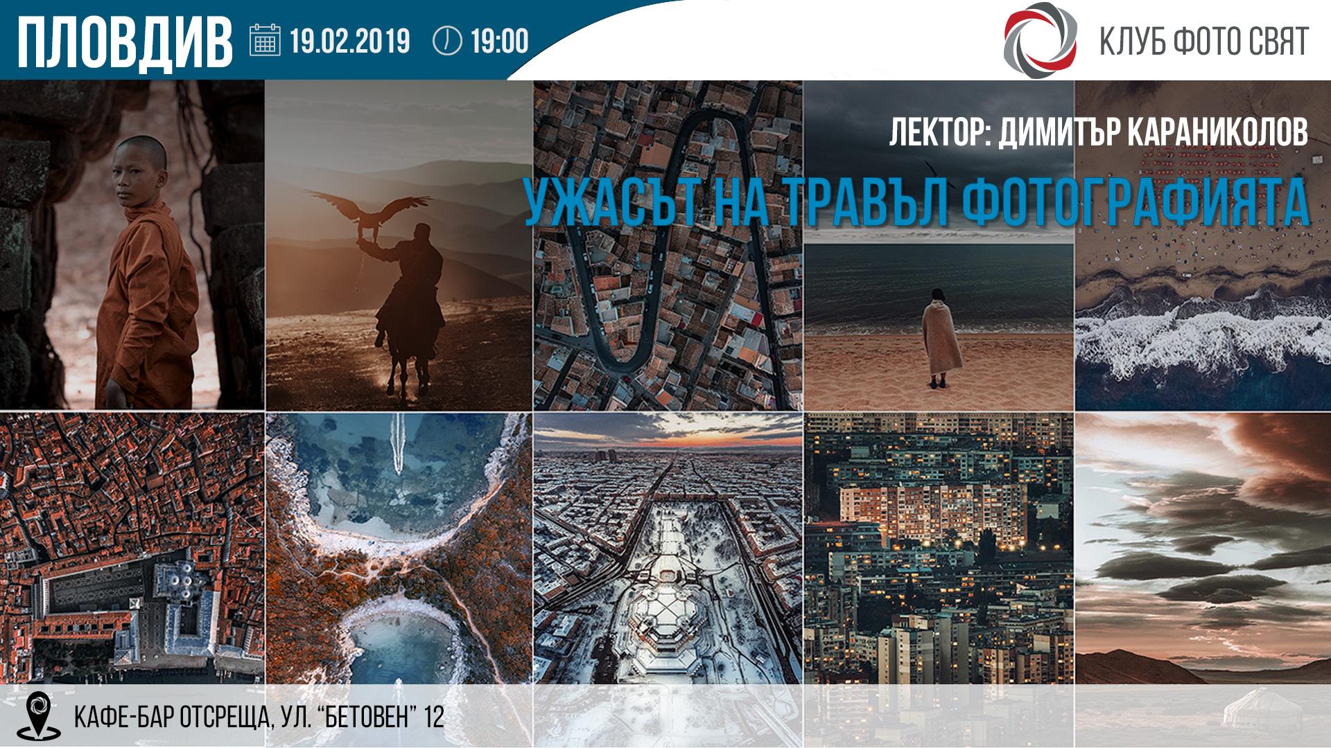 Ужасът на Травъл фотографията с Димитър Караниколов | Пловдив