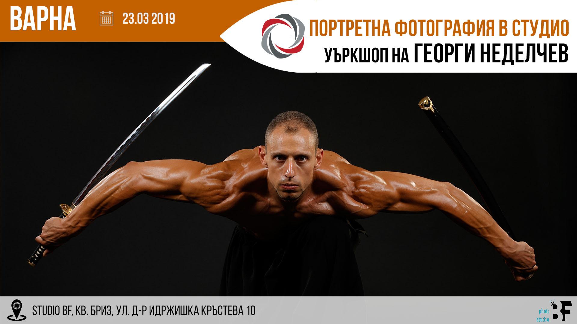 Портретна фотография в студио - Уъркшоп с Георги Неделчев
