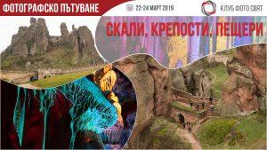 Скали, крепости и пещери - fotografsko pytuwane