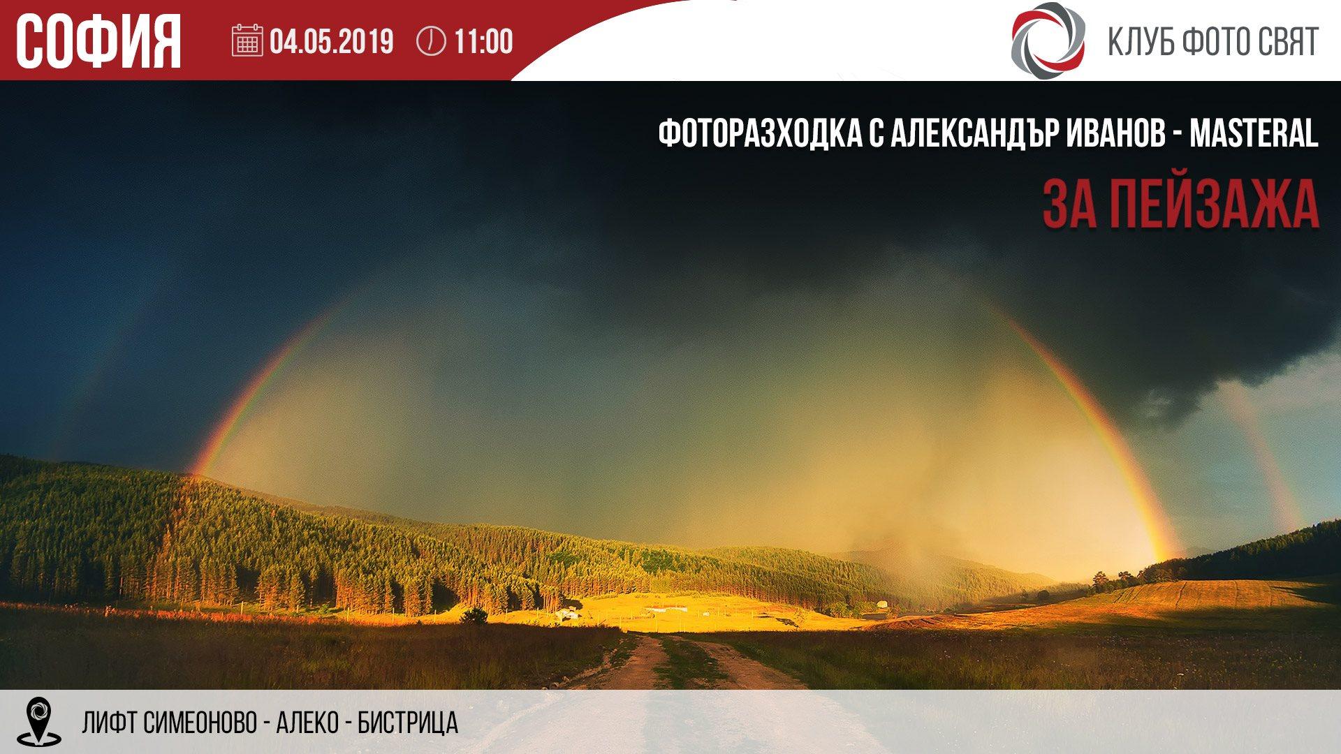 """Фоторазходка: """"За пейзажа"""" с Александър Иванов – Masteral"""