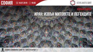 Клубна сбирка: Иран: извън митовете и легендите