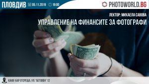 Управление на финансите за фотографи - Пловдив