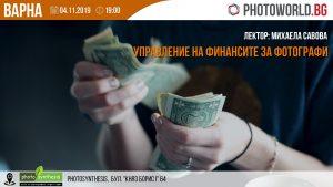 Управление на финансите за фотографи