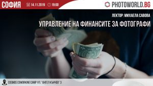 Управление на финансите за фотографи - Бургас