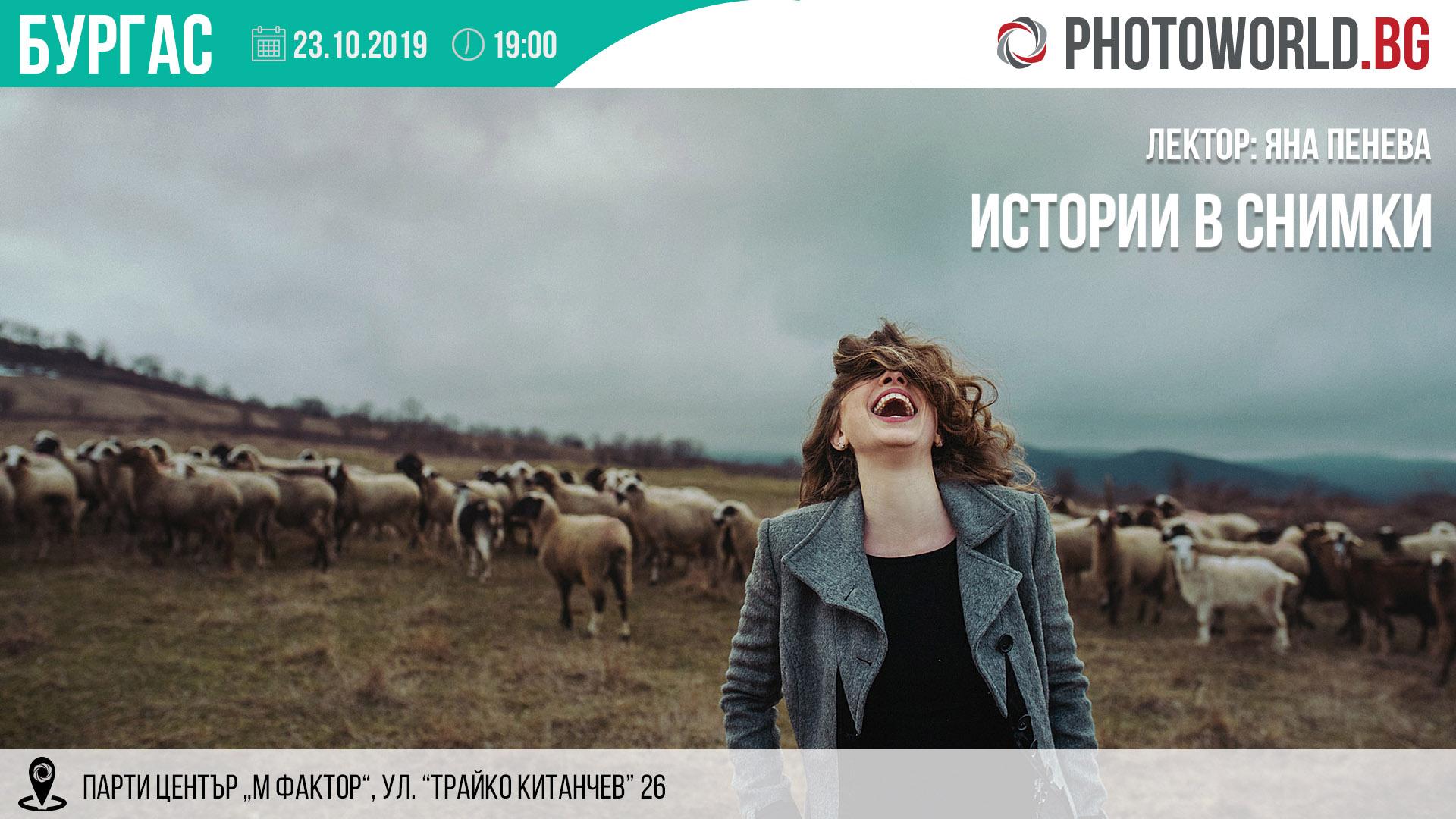 Истории в снимки с Яна Пенева