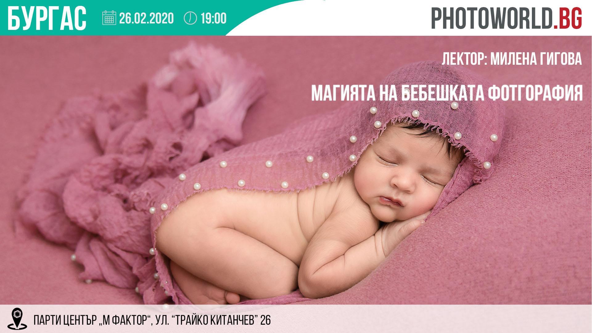 Магията на бебешката фотография с Милена Гигова