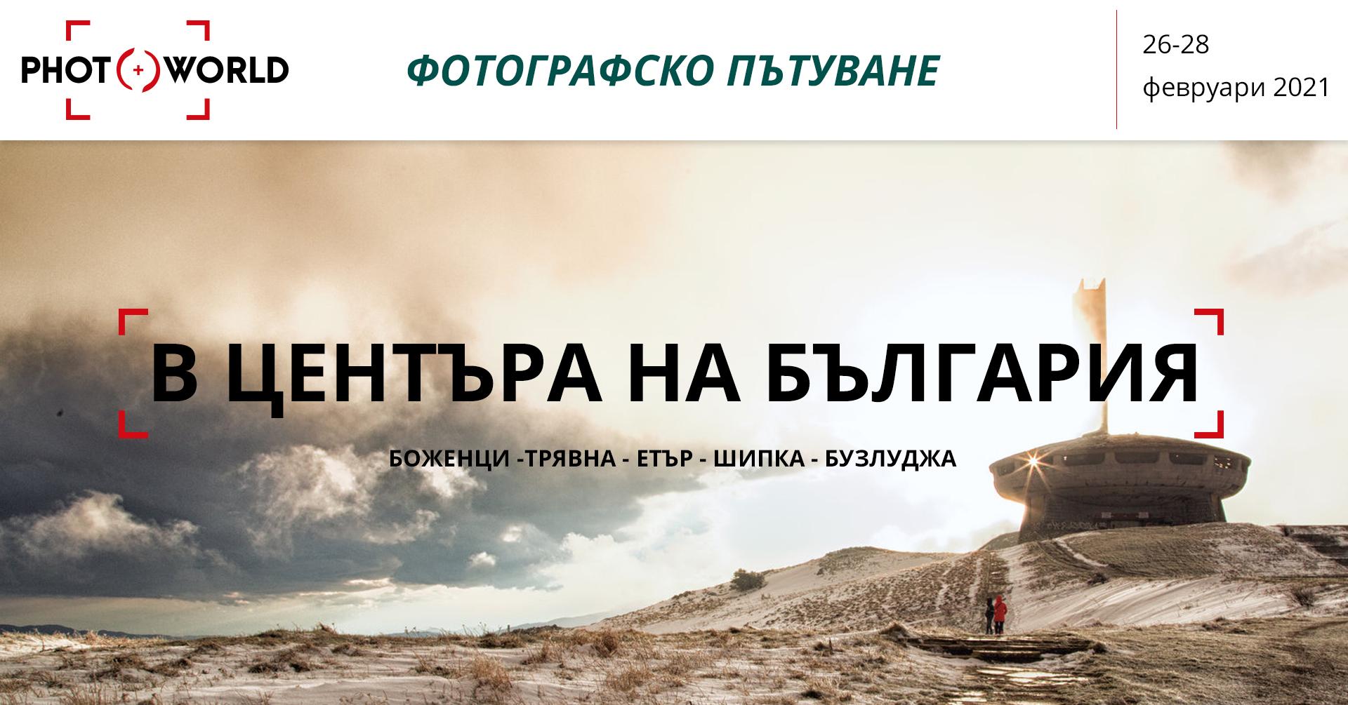"""""""В центъра на България"""" - фотографско пътуване"""