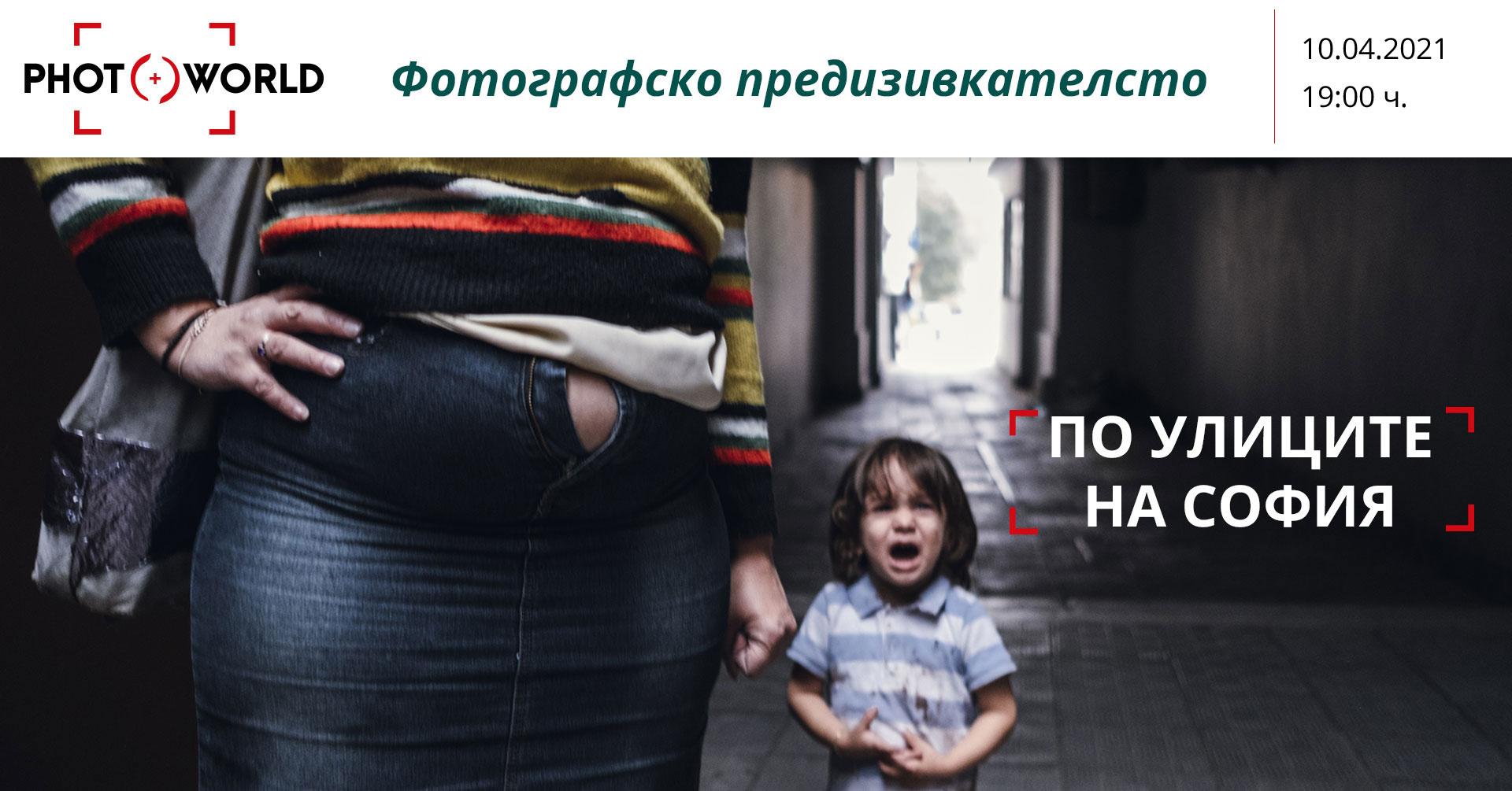 """По улиците на София"" с Пенко Скумов и Свилен Начев"